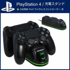 PlayStation4 コントローラー 充電用スタンド DS4/PS4 Pro/PS4 Slim用充電器 2台同時充電可能 LED指示ランプ付き