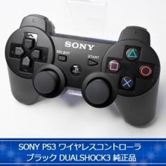 SONY プレイステーション3 本体 用 ワイヤレスコントローラー  デュアルショック3 純正品(中古品)