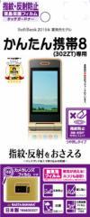 かんたん携帯8 302ZT 画面保護シール 指紋・反射防止 ソフトバンク 液晶保護フィルム