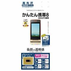 かんたん携帯8 302ZT 画面保護シール 高光沢 ソフトバンク 液晶保護フィルム