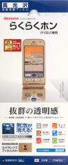 らくらくホン F-02J 画面保護シール 高光沢 ドコモ 液晶保護フィルム