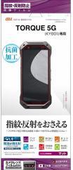 TORQUE 5G KYG01 画面保護シール 反射防止 指紋が付きにくい au 液晶保護フィルム トルク