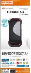 TORQUE 5G KYG01 画面保護シール 高光沢 指紋が付きにくい au 液晶保護フィルム トルク