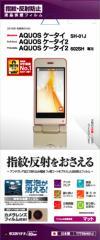 AQUOSケータイ SH-01J SH-N01 AQUOSケータイ2 602SH 画面保護シール 指紋・反射防止 ドコモ・ソフトバンク・Yモバイル 液晶保護フィルム