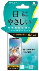 iPhoneXR (6.1インチ) 2018 NEW 画面保護シール ブルーライトカット 目にやさしい 液晶保護フィルム