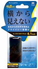 iPhoneXR (6.1インチ) 2018 NEW 画面保護シール メールブロックブラック 左右のぞき見防止 液晶保護フィルム