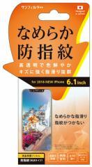 iPhoneXR (6.1インチ) 2018 NEW 画面保護シール 光沢で指紋が付きにくい 液晶保護フィルム