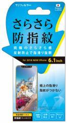 iPhoneXR (6.1インチ) 2018 NEW 画面保護シール 反射防止で指紋が付きにくい 液晶保護フィルム
