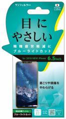 iPhoneXS Max (6.5インチ) 2018 NEW 画面保護シール ブルーライトカット 目にやさしい 液晶保護フィルム