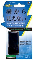 iPhoneXS Max (6.5インチ) 2018 NEW 画面保護シール メールブロックブラック 左右のぞき見防止 液晶保護フィルム