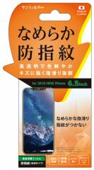 iPhoneXS Max (6.5インチ) 2018 NEW 画面保護シール 光沢で指紋が付きにくい 液晶保護フィルム