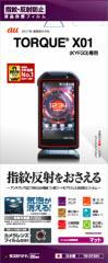 TORQUE X01 KYF33 画面保護シール 指紋・反射防止 au 液晶保護フィルム