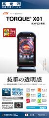 TORQUE X01 KYF33 画面保護シール 高光沢 au 液晶保護フィルム