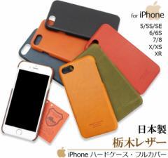 栃木レザー iPhone iphone ケース スマホケース 本革 日本製 5 5s SE 6 6s 7 8 X XS XR ハードケース フルカバー おしゃれ ブランド 父の