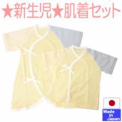 1337a9189d99f 日本製 ☆ 3色 新生児 肌着 セット ( 短肌着 + コンビ 肌着 )