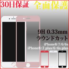 iPhone7 iPhone8 ガラスフィルム iPhoneXS X iPhone5s SE iPhone8 7 6s 6 plus 全画面保護フィルム 強化ガラス 全面ガラスタイプ
