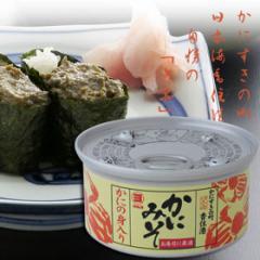送料無料 かにみそ かにの身入りかに味噌 カニミソ カニ味噌 蟹みそ 山陰 日本海 兵庫県産 缶詰 100g
