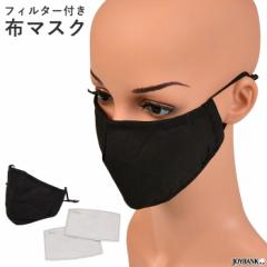 立体 布マスク ブラック フィルター2枚付き 二重構造 男女兼用 感染対策 花粉 国内発送 中国製 ゆうパケット6点まで [M便 1/6] MK002