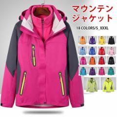 赤字覚悟 5日間限定 スノーボードウェア スキーウェア マウンテンジャケット 登山用 ジャケット 防風 防寒 メンズ レディース