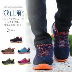 限定価格 赤字覚悟 トレッキングシューズ メンズ 登山靴 疲れない スポーツシューズ 運動靴 お揃い 男女兼用アウトドア 軽量 滑り止め
