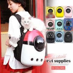ペット用品 お出かけ 猫 小型犬 キャリーバッグ ケース ケージ 透明 ポケット付き 取り外す リュック 手提げ 通気性 移動 持