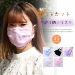 送料無料 マスク レースマスク 日焼け防止 uvカット 冷感 夏 薄手 レース 息苦しくない 洗える 小顔効果 母の日 ギフト