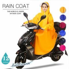 レインコート 袖付き 自転車用 バイク用 レディース メンズ つば付き レインポンチョ ダブルバイザー レインウエア 雨具 軽量