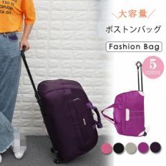 旅行バック ボストンバッグ 車輪付き トートバッグ キャリーバッグ 折りたたみ 大容量 旅行 通学 通勤 トラベル カバン 大容量