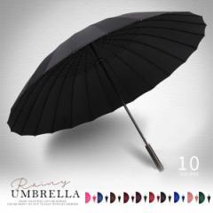 送料無料 傘 長傘 和傘 24本骨傘 大きさ 晴雨兼用長傘 おしゃれ シンプル 濡れにくい 強風に耐える 撥水 男女兼用 軽量
