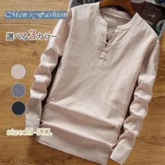 送料無料 ロンt Tシャツ メンズ ヘンリーネック 長袖 春 夏 ファッション かっこいい カジュアル ゆったり 高級 吸汗 大き
