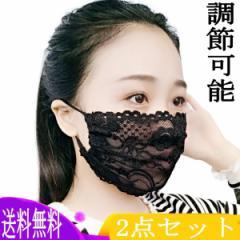 送料無料 レースマスク 2枚セット 冷感マスク 接触冷感 洗えるマスク 大人用 洗濯可 再利用可 調節可能 UVカット 夏