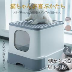 ペット トイレ 猫 小型犬 容器 高級 大きい 飛び散り防止 セット 洗える 簡易 小動物 掃除 清潔