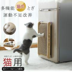 ペット 猫 爪とぎ 段ボール 爪研ぎ 壁掛け 噛み耐え おもちゃ 高級 簡易 バリバリ ガリガリ 小動物 ケア用品 おしゃれ