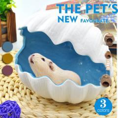 ペット ハムスター 陶磁器 飼育小屋 貝殻状 ケージ ハウス 噛み耐え 小動物用品 清潔 飾り物 灰皿 多用途 寝床 遊ぶ