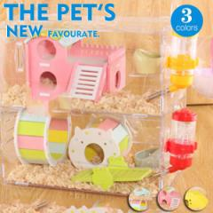 ペット ベッド ハムスター 飼育小屋 ホイール 食器 給水器 通気性 セット 透明 ケージ ハウス 小動物用品 清潔 寝床
