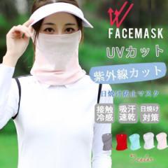 送料無料 フェイスカバー UVカットフェイスガード 男女兼用 メッシュ ゴルフ アウトドア 紫外線対策 日よけ ネックガード 顔