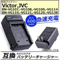 バッテリーチャージャー ビクター Victor VG107VG108VG109VG114VG119BN-VG129BN-VG121BN-VG138互換AA-VG1充電器 (A00457)