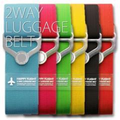 スーツケースベルトHAPPYFLIGHT2-WAYLUGGAGEBELTALIFEアリフ【送料無料】旅行スーツケースベル