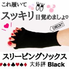 送料無料 スリーピングソックス ブラック 黒 おやすみ 足指ソックス 足のむくみや疲れを解消 冷え取り 靴下