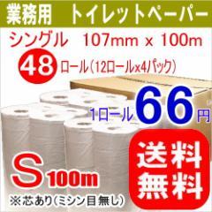 【ケース販売】北国製紙 トイレットペーパー(シングル) 業務用でお買い得 100M/48個セット(1ケー