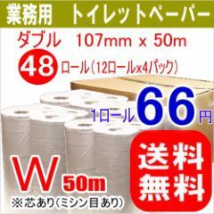 【ケース販売】北国製紙 トイレットペーパー(ダブル) 業務用でお買い得 50M/48個セット(1ケース)