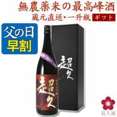 父の日 早割 日本酒 お酒 プレゼント 送料無料 自然栽培 南阿蘇グルメ 限定 純米大吟醸「超久」クラマスター金賞受賞 GIFT。
