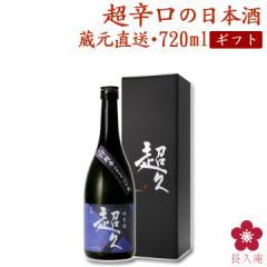 父の日 早割 日本酒 母の日 ギフト お酒 辛口 花以外 送料無料 四合瓶 グルメ 限定 純米酒 生原酒 超辛口。