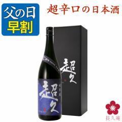父の日 早割 日本酒 母の日 ギフト お酒 辛口 花以外 送料無料 一升 グルメ 限定 純米酒 生原酒 超辛口 GIFT。
