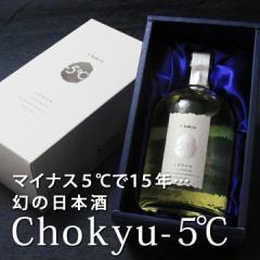 日本酒 プレゼント お酒 花以外 送料無料 chokyu-5 内祝い 限定酒 熟成酒 古酒 720ml GIFT。