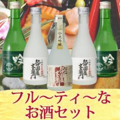 プレゼント お酒 日本酒 酒 飲み比べ 飲み比べセット セット 花以外 お祝い 小瓶 ミニボトル 小容量 中野BC 長久庵。