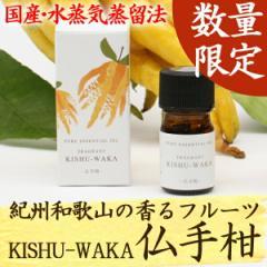 オイル アロマオイル エッセンシャルオイル 国産 水蒸気蒸留法 柑橘 FRAGRANT KISHU-WAKA 仏手柑 健康食品。