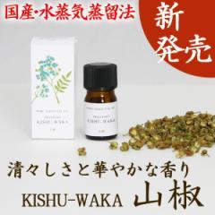 オイル アロマオイル エッセンシャルオイル 国産 水蒸気蒸留法 山椒 KISHU-WAKA 健康食品。