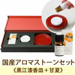 癒しプレゼント ディフューザー アロマ エッセンシャルオイル 甘夏 柑橘 国産 アロマストーン KISHU-WAKA 健康食品。