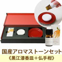癒しプレゼント ディフューザー アロマ エッセンシャルオイル 仏手柑 柑橘 国産 アロマストーン KISHU-WAKA 健康食品。